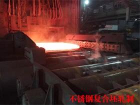 轧钢厂成功试轧不锈钢复合坯