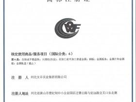 河北文丰实业集团商标注册证