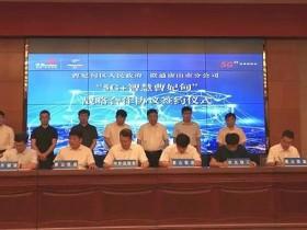 """唐山文丰特钢有限公司""""5G智能工厂"""" 战略合作项目的签约"""