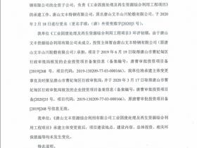 唐山文丰资源综合利用有限公司工业固废处理及再生资源综合利用工程项目承建单位变更说明