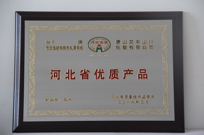 18年 钢板 河北省优质产品
